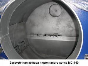 Загрузочная камера пиролизного котла
