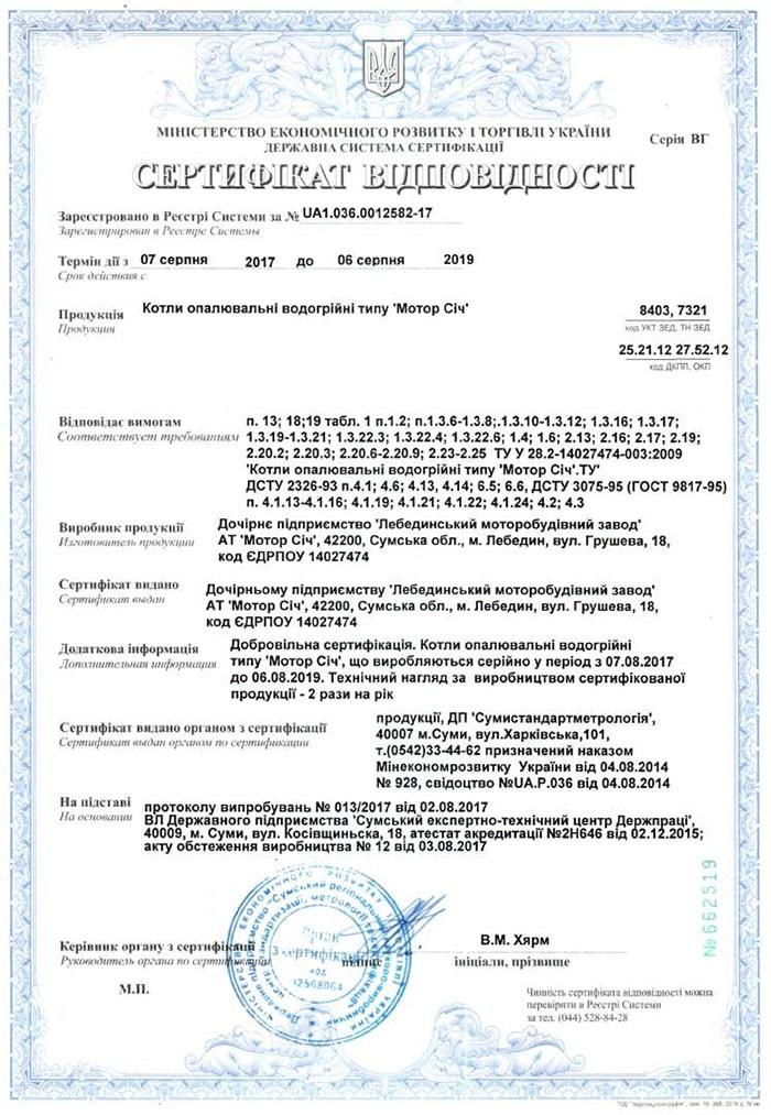 Котлы Мотор Сич сертифицированы в Украине в системе УКРСЕПРО