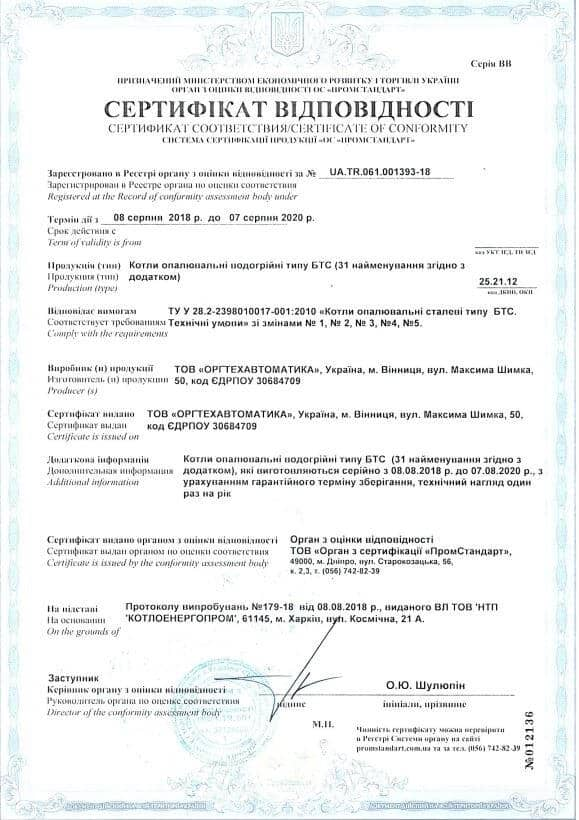 Сертификат на продукцию БТС